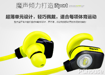 魔声iSport Superslim简介